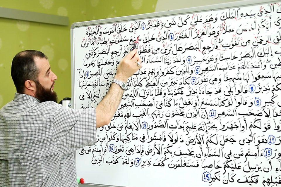 С 0 и до Корана: урок № 74