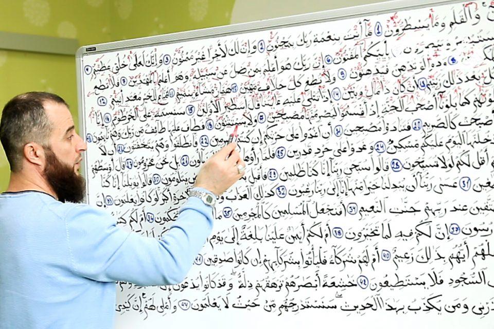 С 0 и до Корана: урок № 76