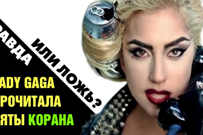 Lady Gaga прочитала Коран?
