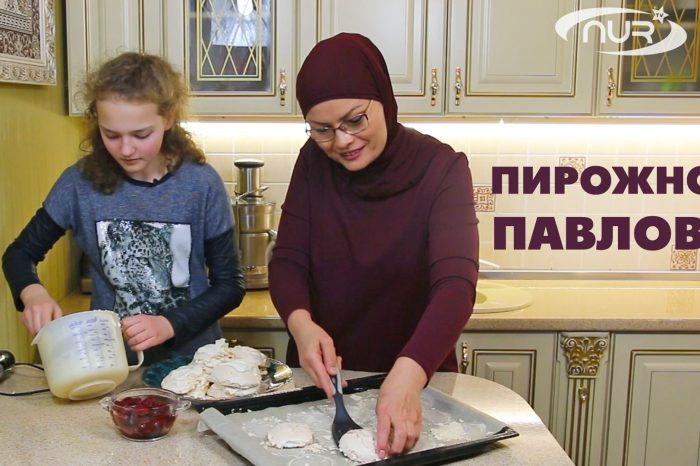 Пирожное Павлова