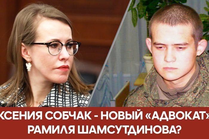Ксения Собчак - новый «адвокат» Рамиля Шамсутдинова?