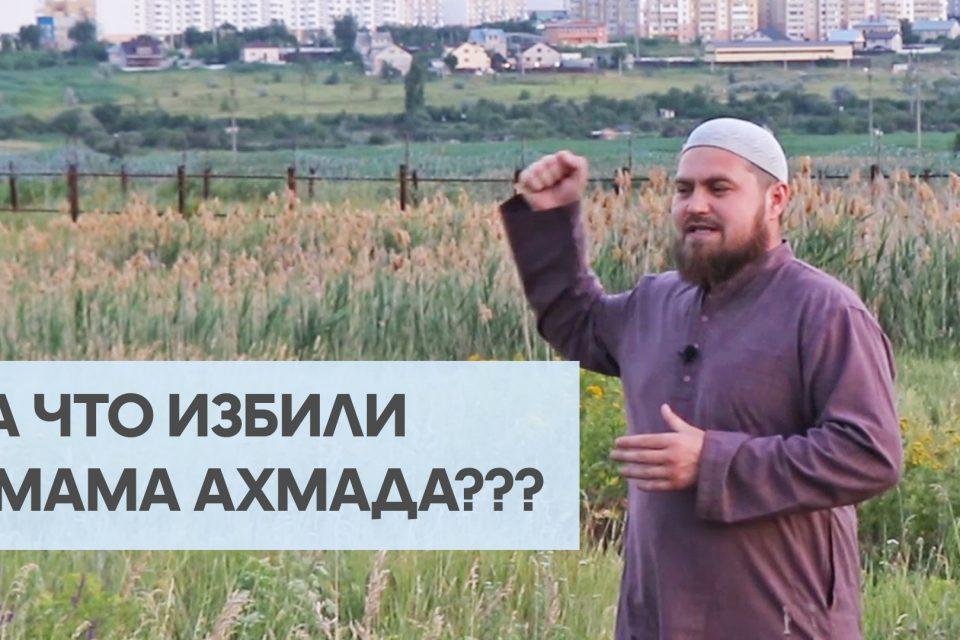 За что избили имама Ахмада???