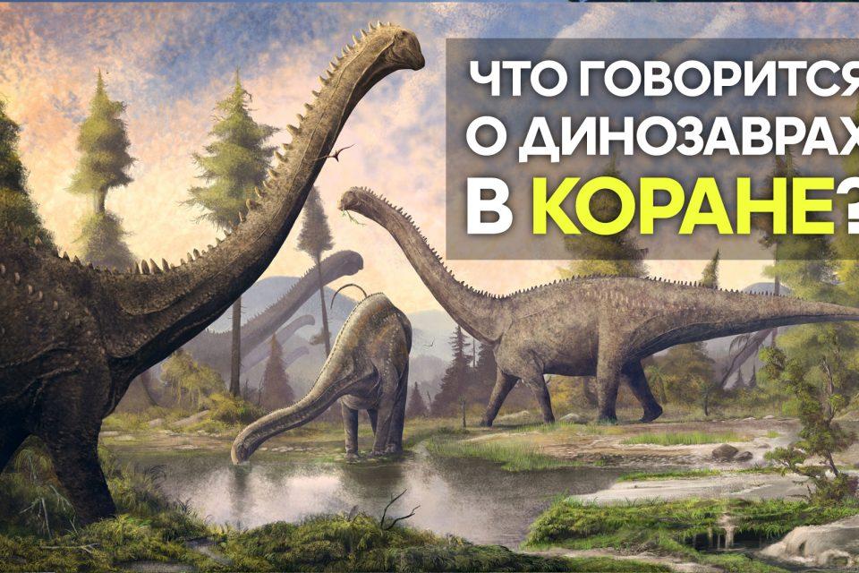 Что говорится в Коране о динозаврах?
