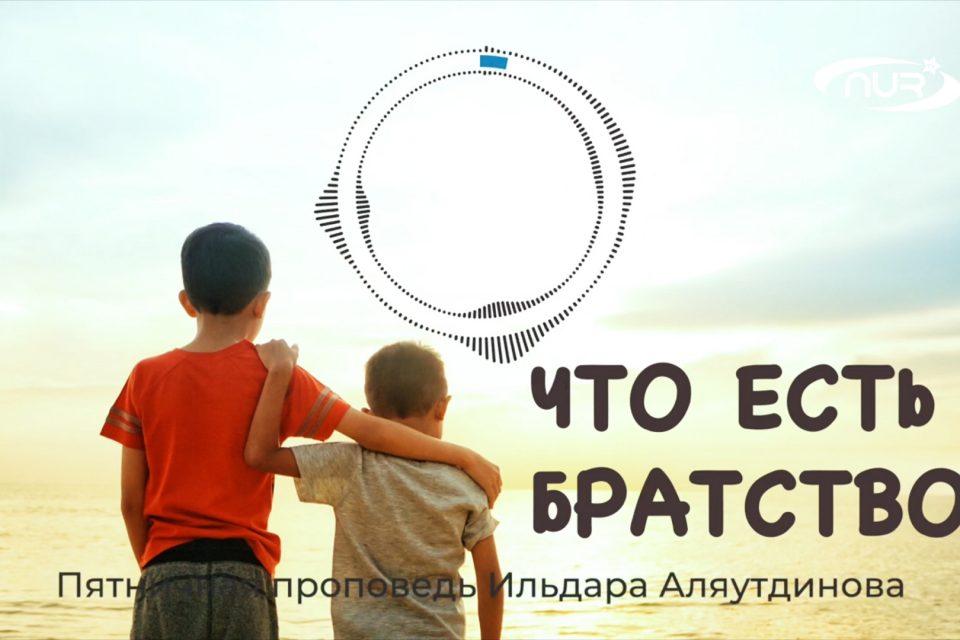 Как построить общество на братстве?