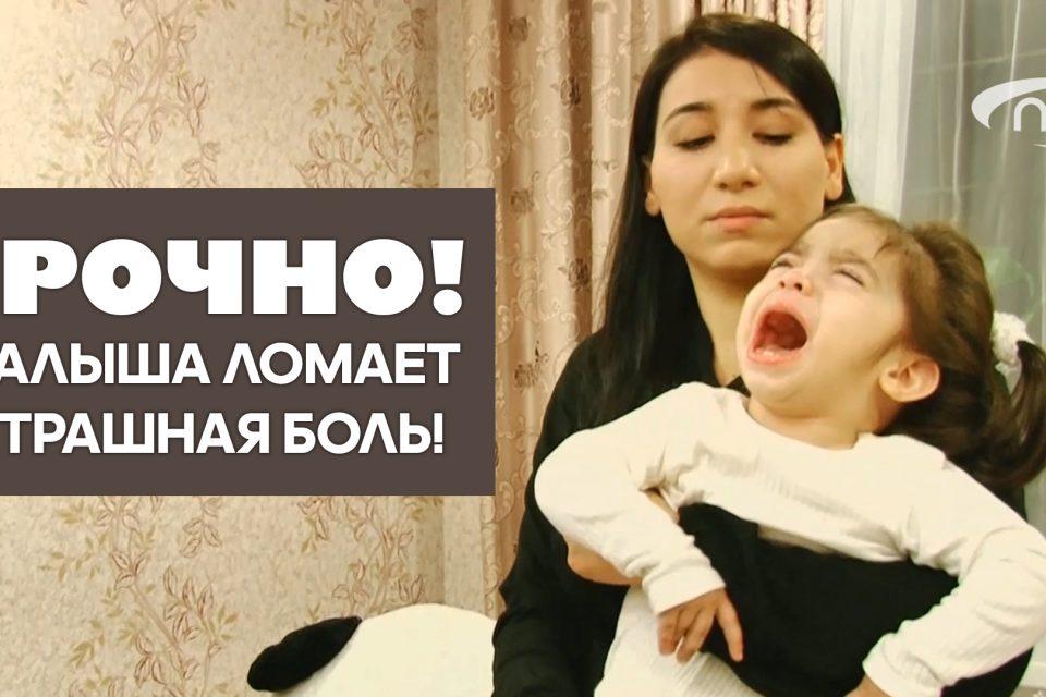 СРОЧНО! Малыша ломает страшная боль!