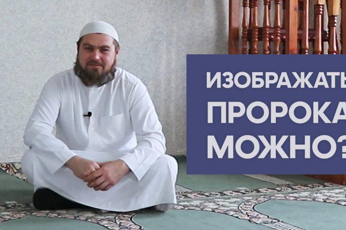Изображать Пророка ﷺ можно?