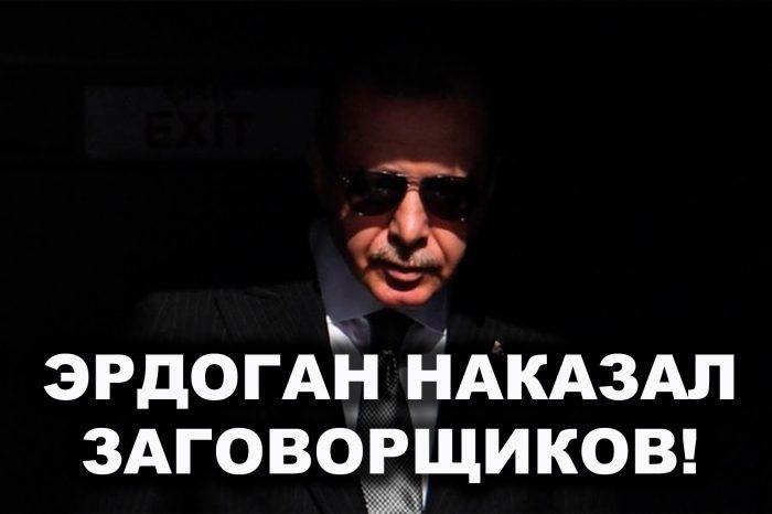Эрдоган жестко пресек заговор военных!