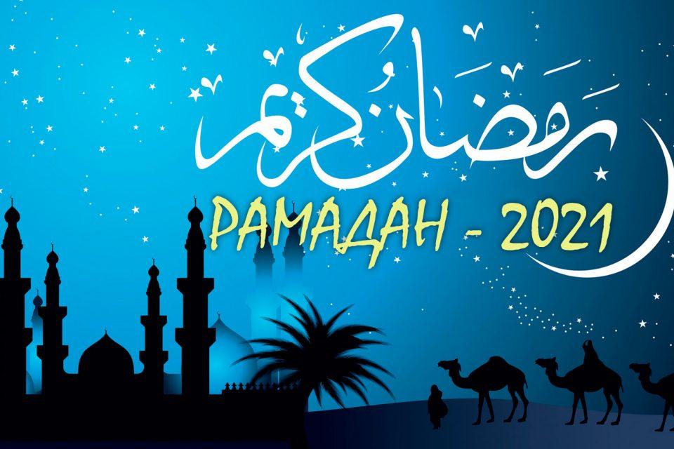 Названа точная дата начала Рамадана!