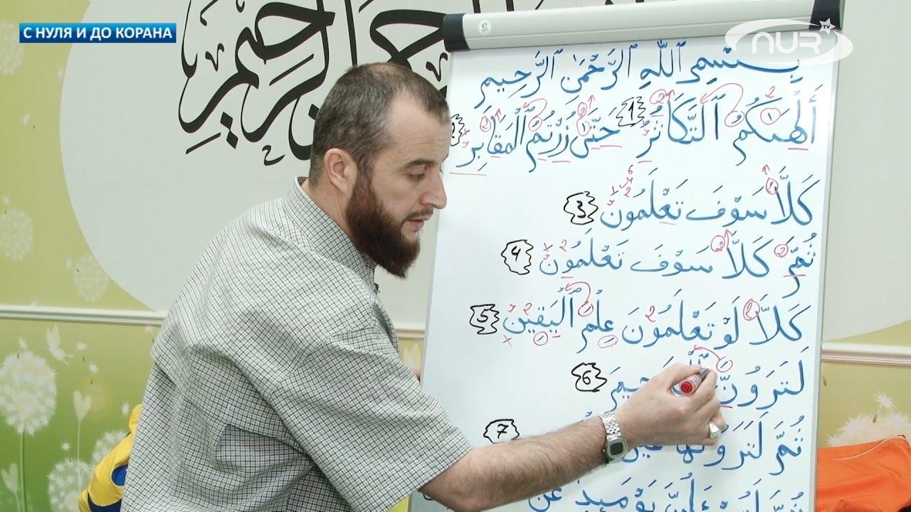 C нуля и до Корана: урок №45